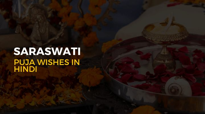 Saraswati Puja Wishes in Hindi