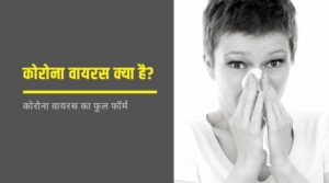 Coronavirus Full Form in Hindi