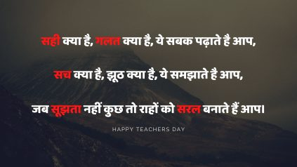 Teachers Day Par Shayari