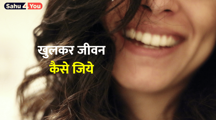 Live Life Freely in Hindi