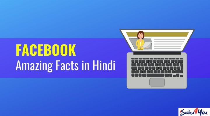 amazing facebook facts in hindi