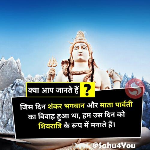 facts about shivaratri