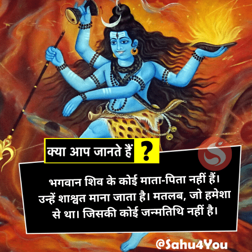 lord shiva facts in hindi