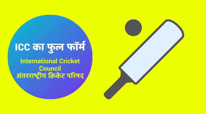 ICC Full Form in Hindi