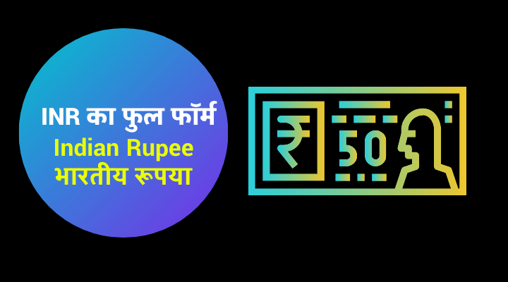 INR full form in hindi