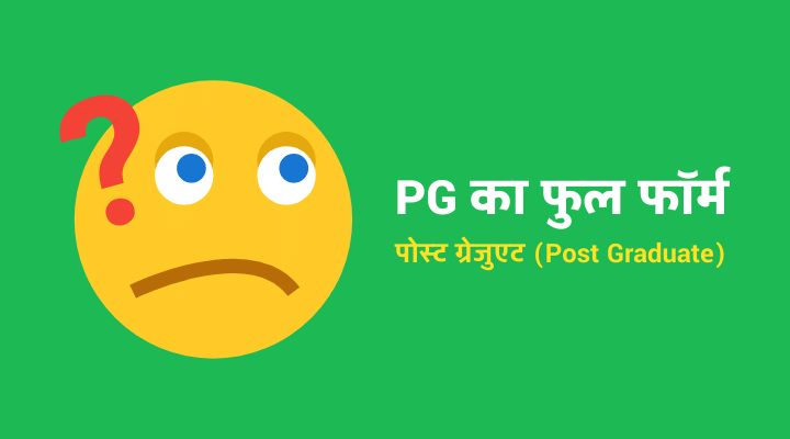 PG Ka Full Form Hindi