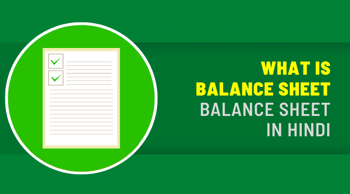 What is Balance Sheet in Hindi