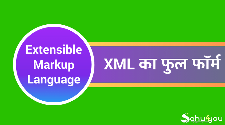 XML Full Form in Hindi