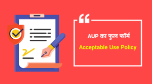 AUP Full Form in Hindi
