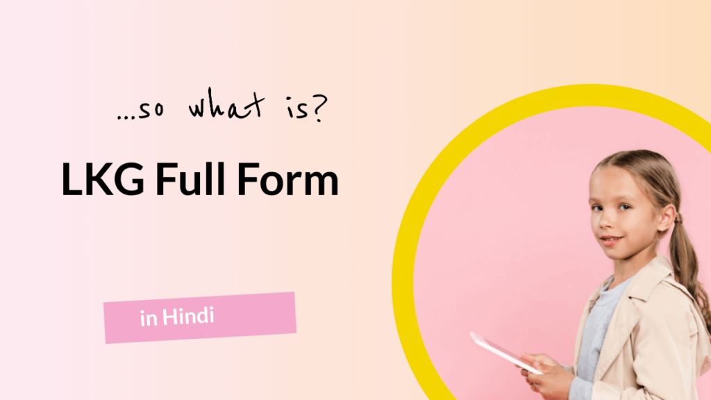 LKG Full Form in Hindi