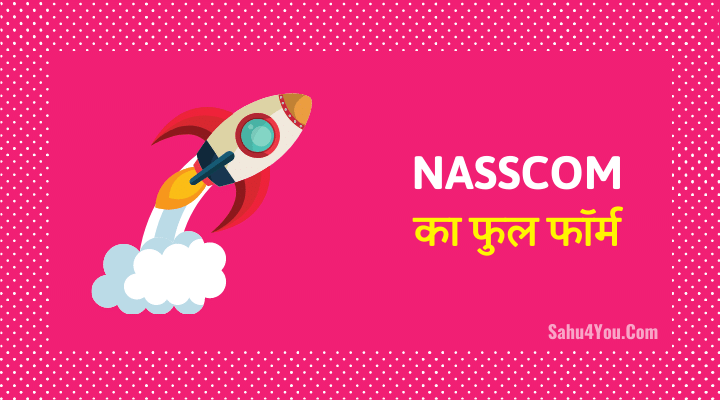 NASSCOM Ka Full Form