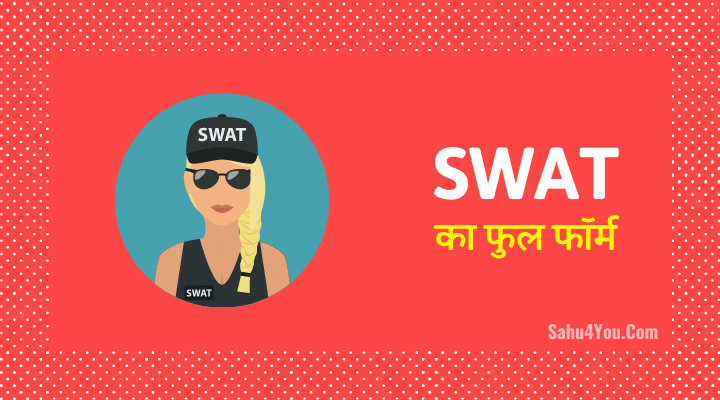 SWAT Ka Full Form