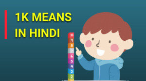 1K Full Form in Hindi