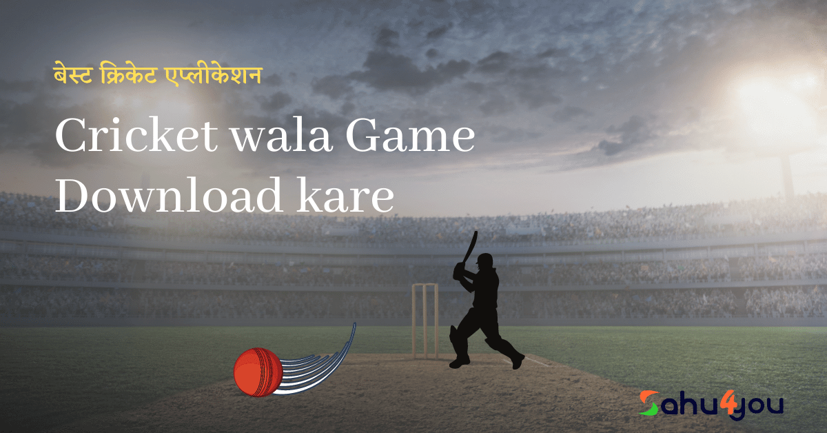 Cricket wala Game Download kare