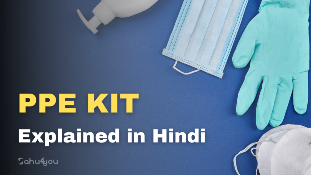 PPE KIT meaning in hindi