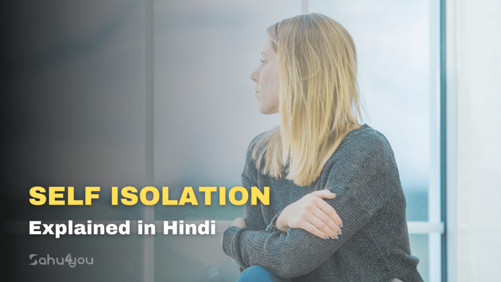 Self Isolation meaning in hindi