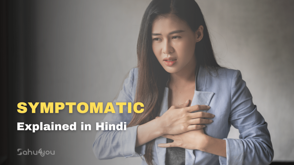 Symptomatic meaning in hindi