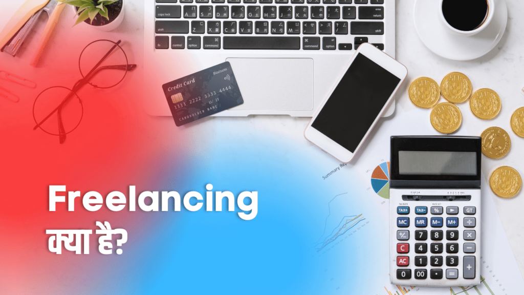 freelancing meaning in hindi