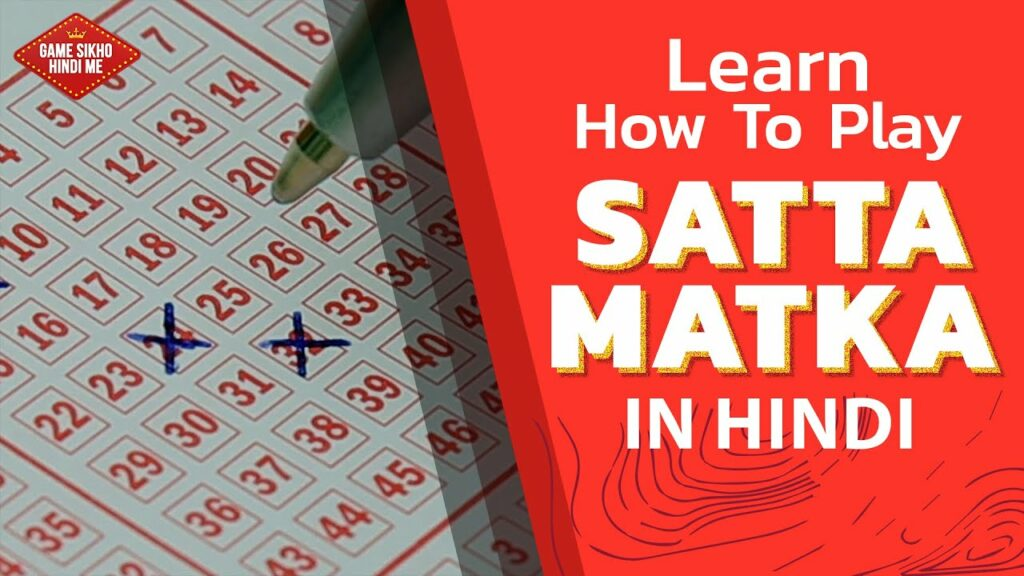 What is Satta Matka lottery