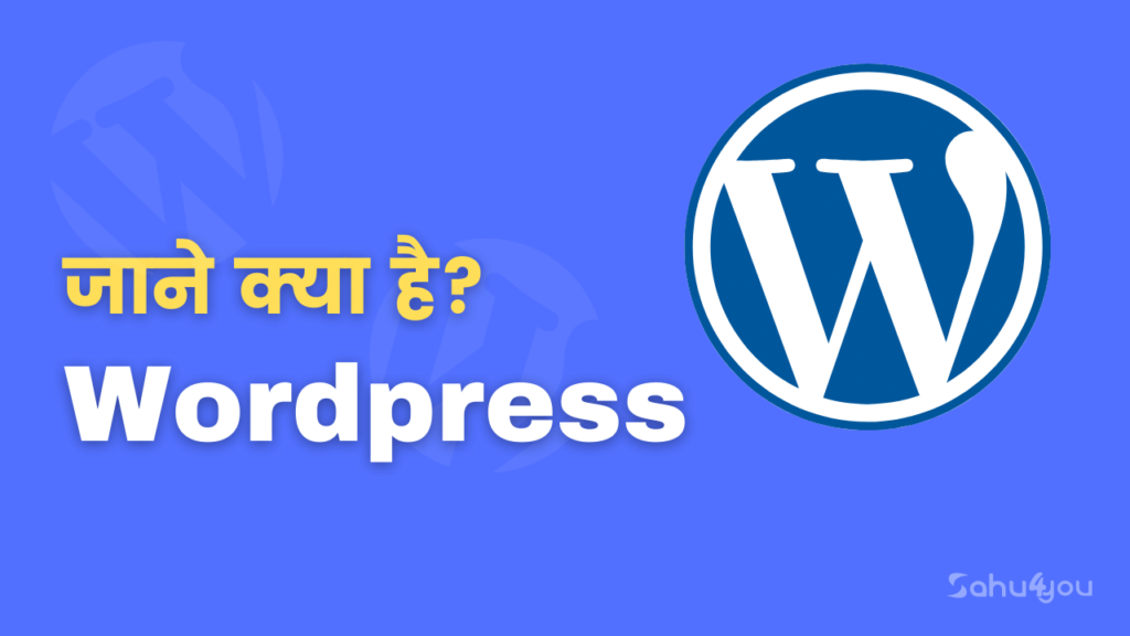 What is wordpress full information in hindi