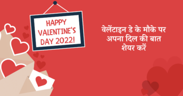 Happy Valentine's Day 2022 Wishes Images, Quotes