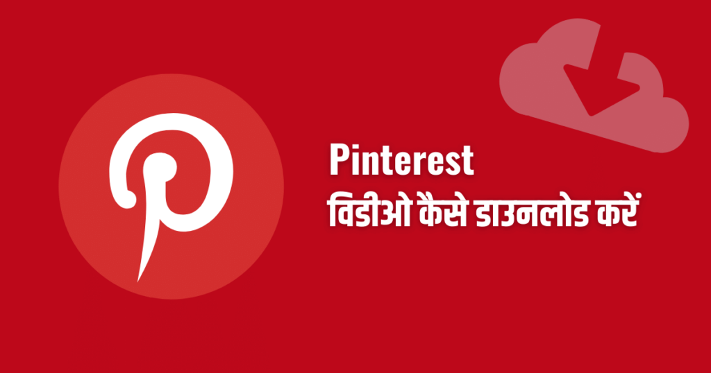 How to Download Videos from Pinterest